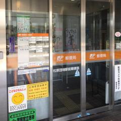 草加松原郵便局