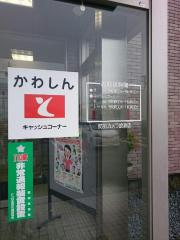 豊川信用金庫一宮支店