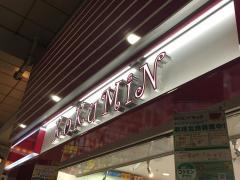 コクミン上野駅店