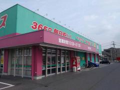 ディスカウントドラッグコスモス福山新涯店