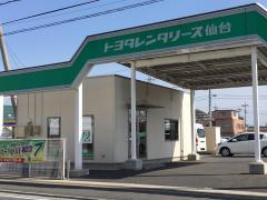 トヨタレンタリース仙台新石巻店