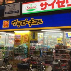 マツモトキヨシ阿佐ケ谷南口パール街店