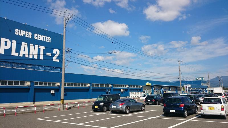 「SUPER CENTER PLANT-2 坂井店」の画像検索結果
