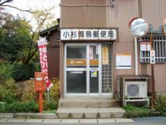 小杉簡易郵便局