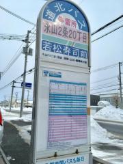 「永山2条20丁目」バス停留所