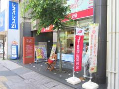 JTB岡山駅前店