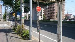 「城西病院前」バス停留所