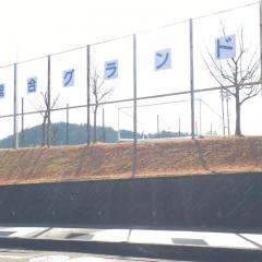 勤労者総合グランドサッカー場