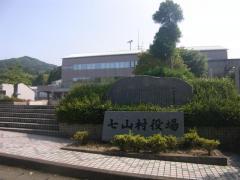 唐津市役所・七山支所
