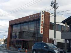 瀬戸信用金庫豊田支店