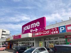 ゆめマート八本松店