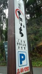湯山別荘たいち