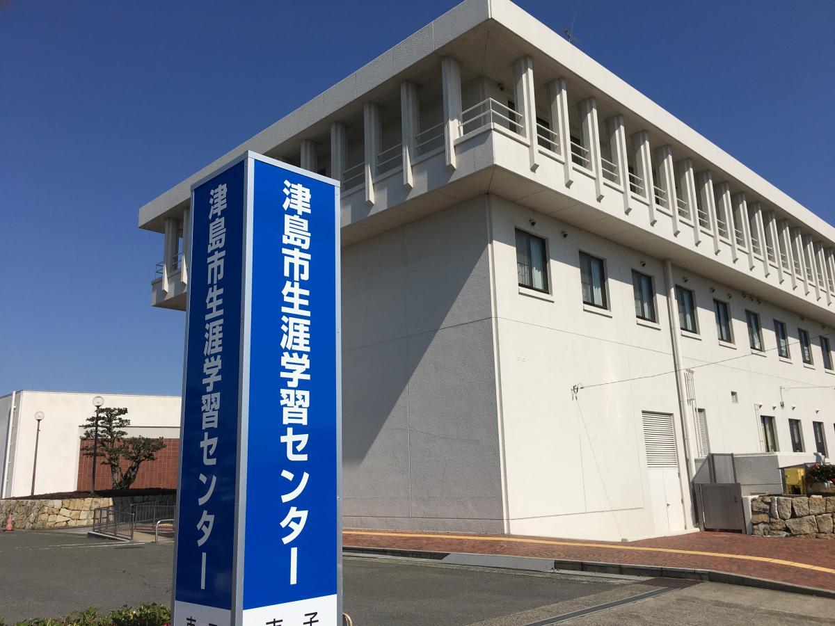 津島市生涯学習センター(津島市)への交通アクセス【ホーム ...