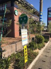 「米津(ラッツ前)」バス停留所