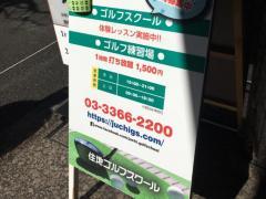 住地ゴルフスクール新宿西校