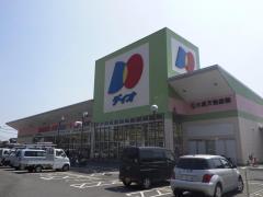 ディオ井原店