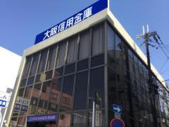 大阪信用金庫泉佐野支店