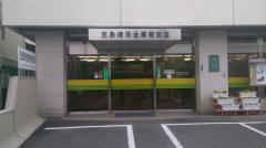 玉島信用金庫東支店