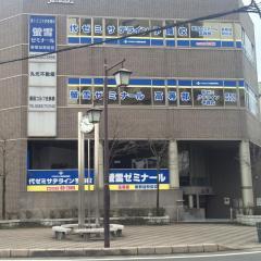 螢雪ゼミナール高等部新那加駅前校