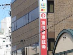 東海東京証券株式会社 和歌山支店