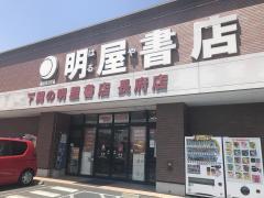 明屋書店下関長府店