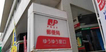 久留米郵便局