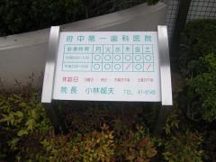 府中第一歯科医院