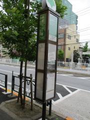 「太平一丁目」バス停留所