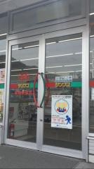 サンクス姫路保城店