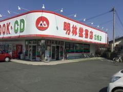 明林堂書店松橋店