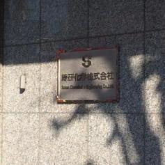 綜研化学株式会社