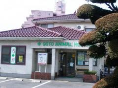 後藤愛犬病院