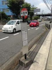 「中曽根」バス停留所