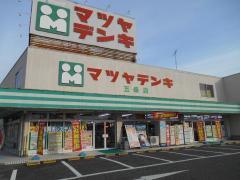 マツヤデンキ五條店