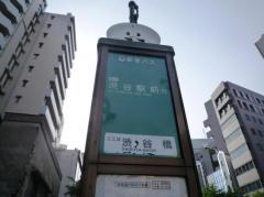 「渋谷橋」バス停留所