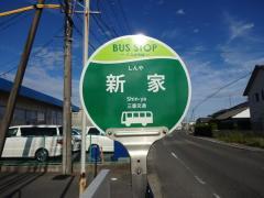 「新家」バス停留所