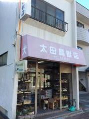 太田鳥獣店