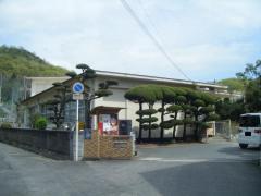笠岡保育所