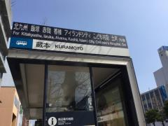 「蔵本」バス停留所