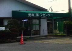 荒田ゴルフ場