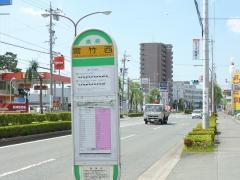 「宮竹西」バス停留所