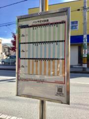 「花楯町」バス停留所