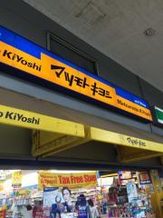マツモトキヨシデックス東京ビーチ店