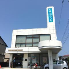 滋賀中央信用金庫城南支店