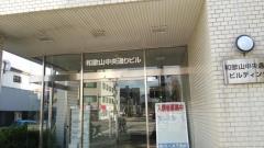 近畿日本ツーリスト 和歌山支店