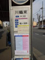 「川鶴東」バス停留所