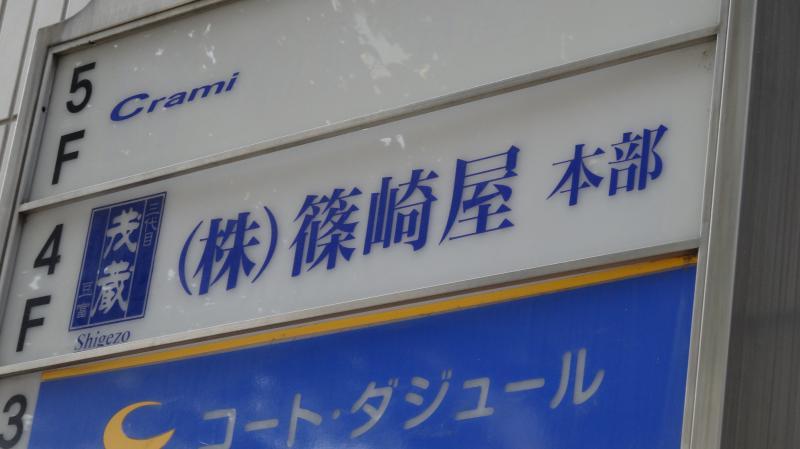 (株)篠崎屋