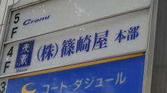 株式会社篠崎屋