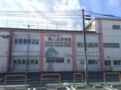 静岡隣人会保育園