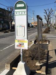 「安行出羽」バス停留所